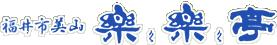 logo_rakurakutei